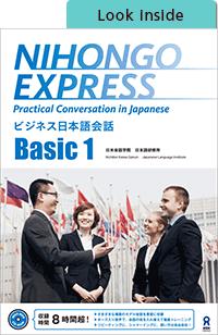 Look inside NIHONGO EXPRESS Basic1