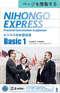 NIHONGO EXPRESS Basic1