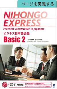 NIHONGO EXPRESS Basic2