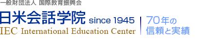 一般財団法人 国際教育振興会 日米会話学院