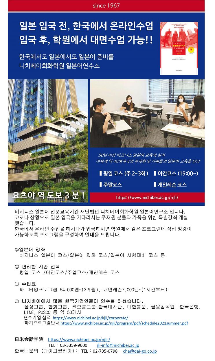 日米韓国企業案内 20210520.png
